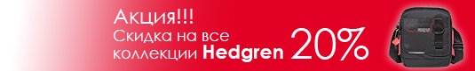 Скидка 20% на все коллекции Hedgren