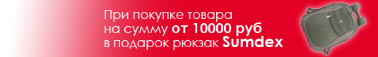 При покупке товара на сумму от 10000 руб в подарок рюкзак Sumdex